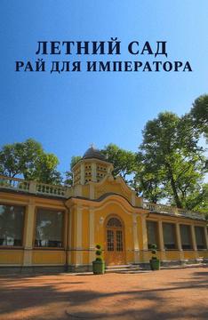 Летний сад. Рай для императора