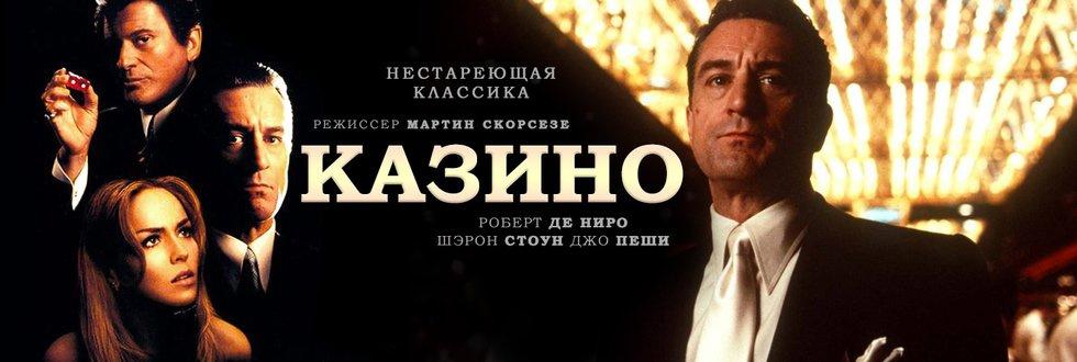 Фильм казино онлайн советский фото вулкан казино