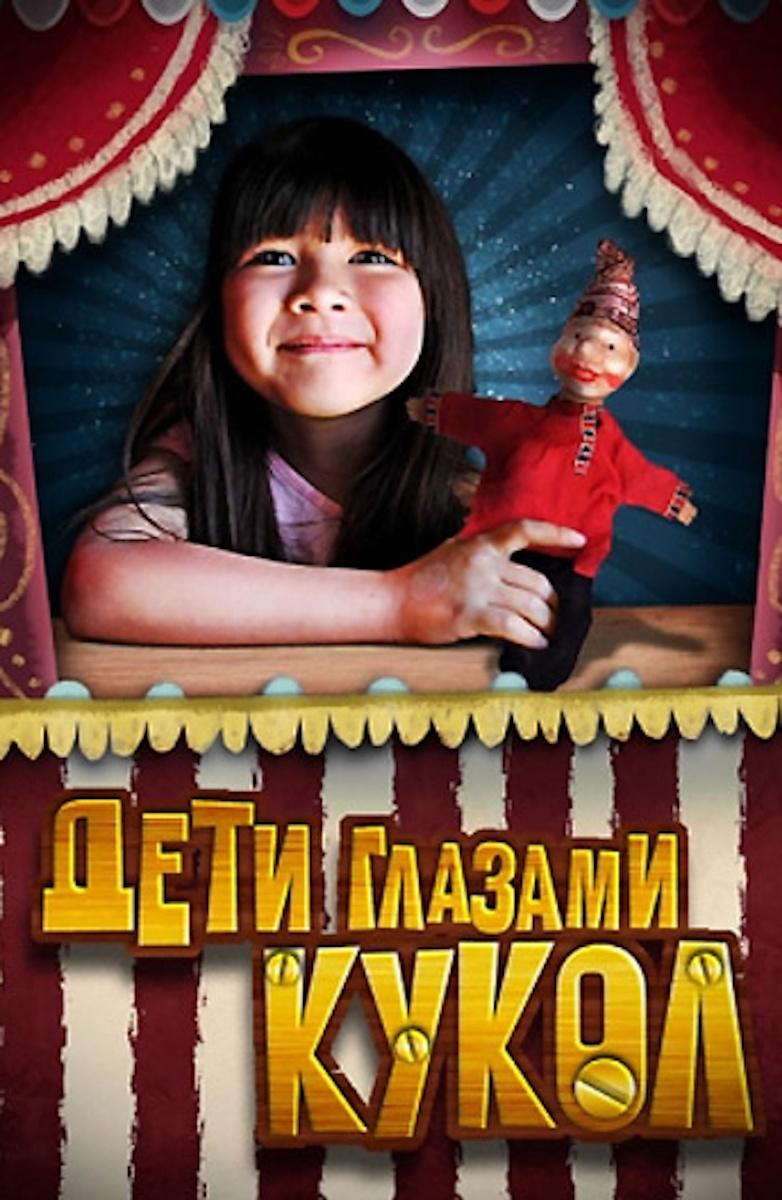 Дети глазами кукол