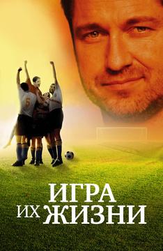 Самые интересные фильмы про футбол