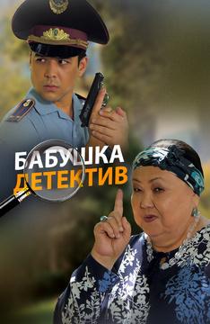Бабушка детектив