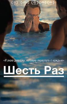 Фильмы оргазм 2011 онлайн бесплатно