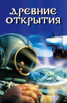 Программа Древние открытия, постер