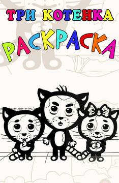 Три котенка. Раскраска