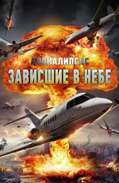 Апокалипсис: Зависшие в небе