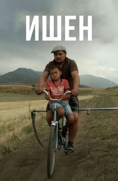 Ишен (на киргизском языке)