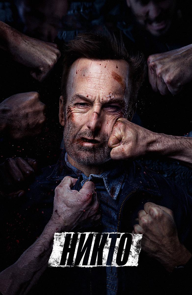 Никто / Nobody (2021)