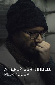 Андрей Звягинцев. Режиссер