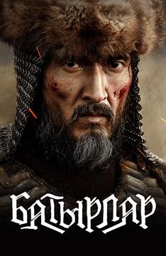Батырлар (на казахском языке)