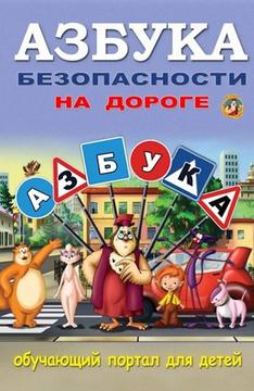 Азбука дорожной безопасности