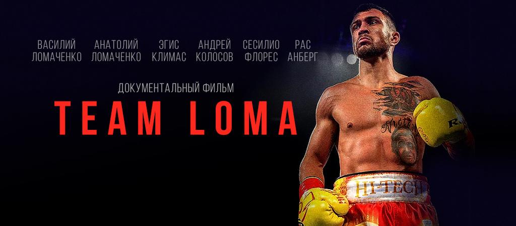 Фильм Team Loma (2018) описание, содержание, трейлеры и многое ...