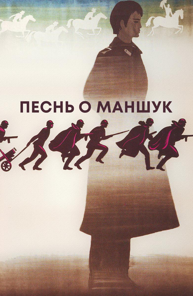 Песнь о Маншук