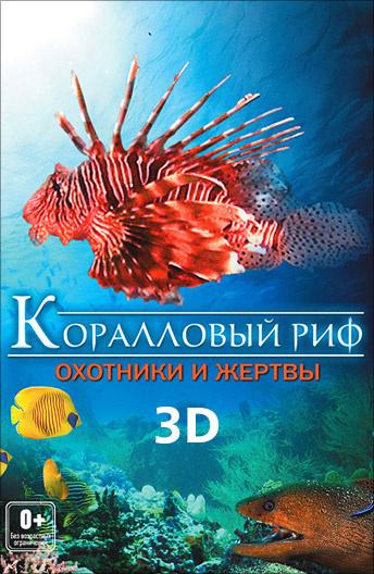 Коралловый риф: Охотники и жертвы