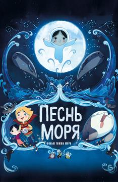 Все трейлеры к мультфильму Песнь моря (2014) смотреть онлайн бесплатно в хорошем 720 HD качестве Poster