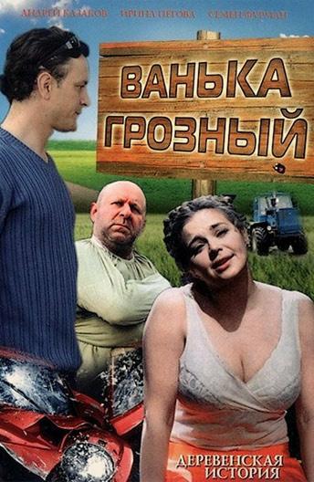 Русские комедии - Смотреть онлайн. Список лучших русских ...