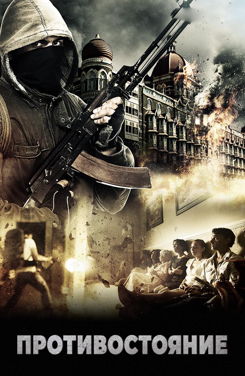 Противостояние: Осада в Мумбаи. 4 дня ужаса