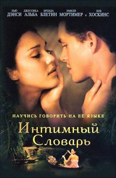 Содержание фильма сладкий секс и любовь