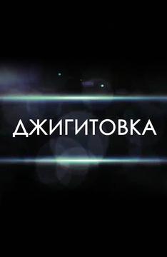 Джигитовка