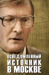 Осведомленный источник в Москве