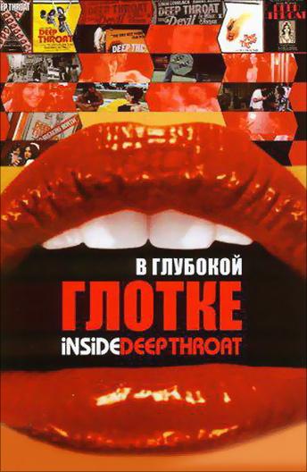 watch inside deep throat viooz