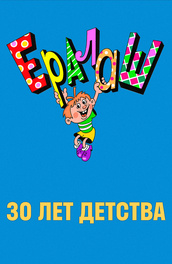 30 лет детства