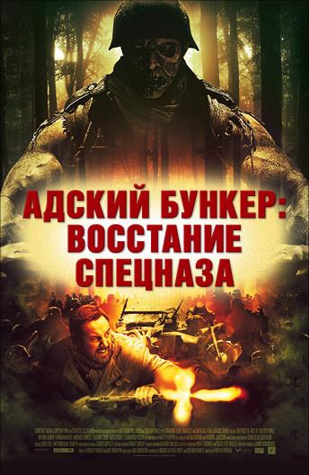 Адский бункер : Восстание спецназа 2013 смотреть онлайн бесплатно в HD 720p