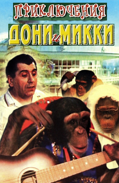 Новые приключения Дони и Микки