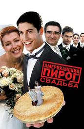 Эротика фильмы русский пирог 1