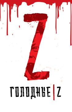 Голодные Z
