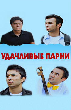 Удачливые парни (на узбекском языке)