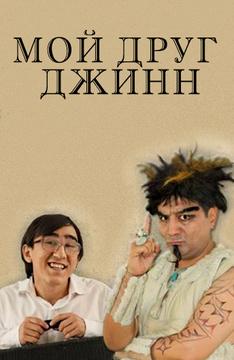 Мой друг Джинн (на узбекском языке)
