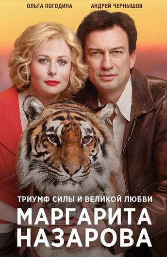 Гурченко сериал первая серия