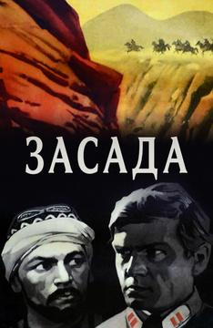 Засада (1969)