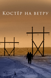 Костер на ветру (на якутском языке с русскими субтитрами)