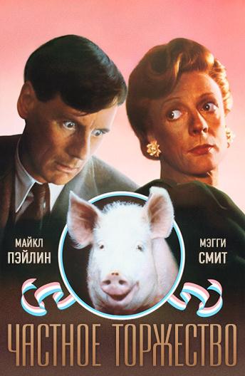 фильм бешеные деньги 1981