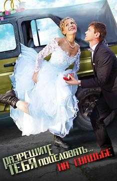Разрешите тебя поцеловать… на свадьбе
