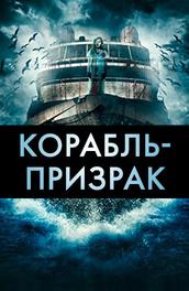 Фильмы про море и острова приключения кораблекрушения и секс