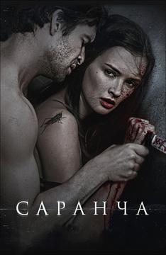 seksualnie-hudozhestvennie-filmi-na-russkom-yazike