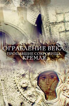 Ограбление века. Пропавшие сокровища Кремля