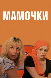 Мамочки (2012)
