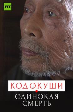 Кодокуши. Одинокая смерть