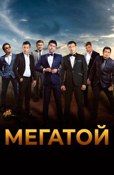 Мегатой (на киргизском языке)