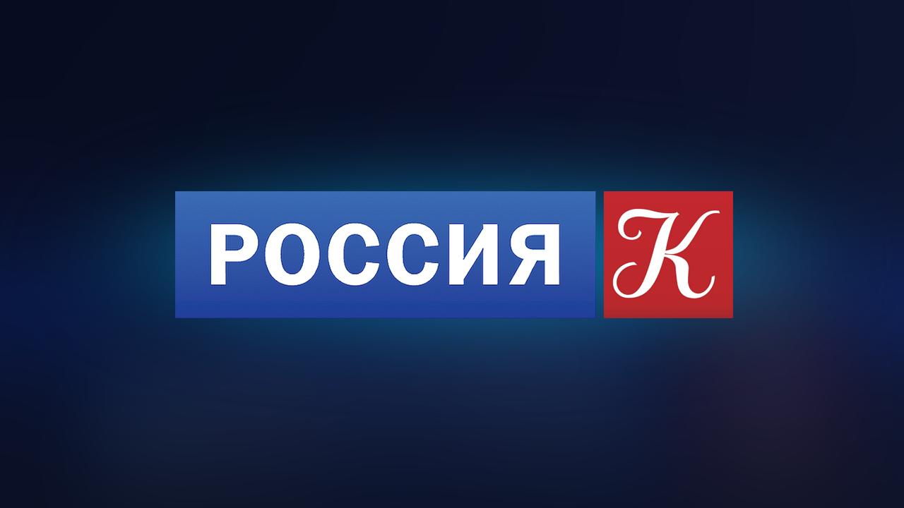 Россия К