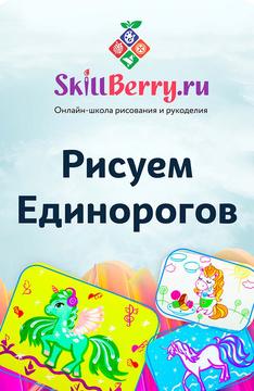 """SkillBerry """"Рисуем Единорогов"""""""