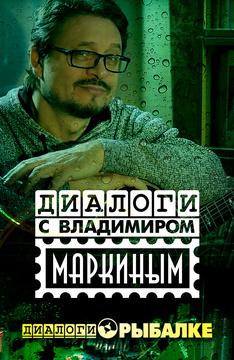 Диалоги о рыбалке: Диалоги с Владимиром Маркиным