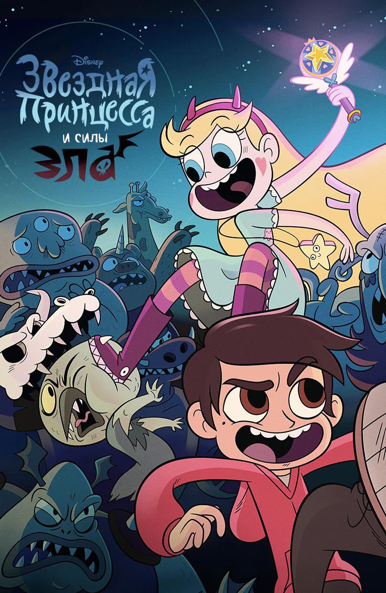 Звездная принцесса и силы зла