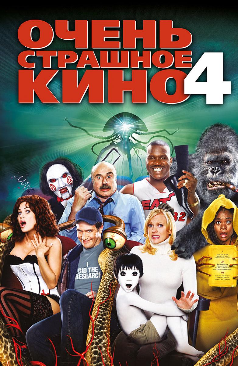 смотреть онлайн очень страшное кино 5 в хорошем качестве в hd