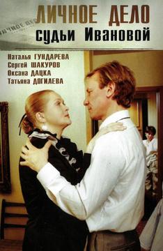 Личное дело судьи Ивановой