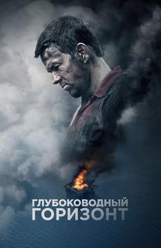 Фильм Глубоководный горизонт смотреть онлайн