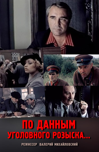 русские фильмы про разведчиков смотреть онлайн